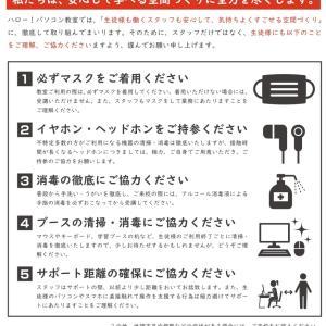 【営業再開のお知らせ】5/28(木)Restart!