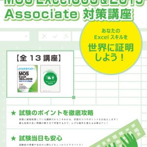 【転職・就職】MOS Excel 365&2019 Associate
