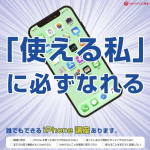 【iPhone&Android】能見台のパソコン教室