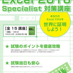 就職・転職に!MOS Excel2016 Specialist 対策講座