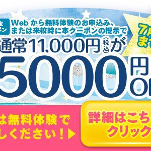 【パソコン・スマートフォン】7月キャンペーン終了まであと10日!