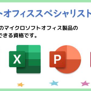 MOS資格習得のメリット!【学生編】