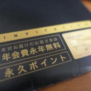 年会費永年無料のエポスゴールドカードを取得 - インビテーションが届くまでの利用期間と利用金額