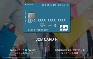 """3ヶ月超のタイ滞在に備えて海外旅行保険が""""利用付帯""""の『JCB CARD R』を取得"""