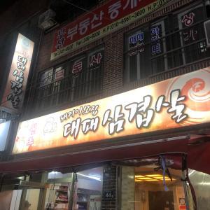 釜山★薄いサムギョプサルを食べる
