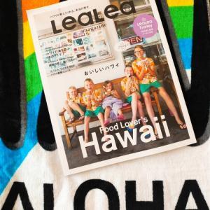 Hawaii☆HISトロリー券付きLea Leaマガジン♡