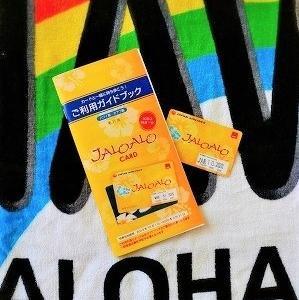 Hawaii☆JALOALOカード来たってよ♡