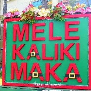 Hawaii☆MELE KALIKIMAKA♡