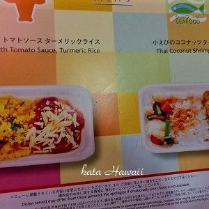 Hawaii☆JALでよかったと思える機内食♡