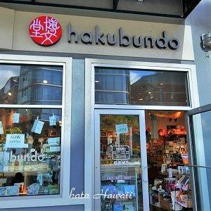 Hawaii☆博文堂で買うハワイを感じるもの♡