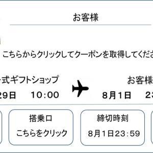 8月1日限りの楽天食フェスと2日からのANA夏祭り♡