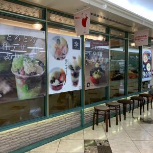 和菓子屋さんの湯葉丼〈季〈TOKI)〉@阪急三番街