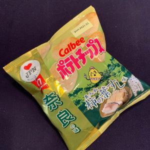 47都道府県ご当地ポテトチップス〈柿の葉寿司味〉