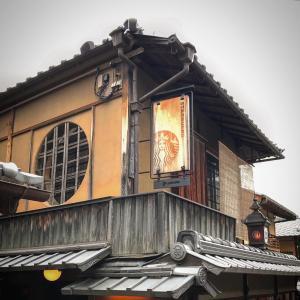 京都カフェ〉畳の間があるスターバックス@二寧坂