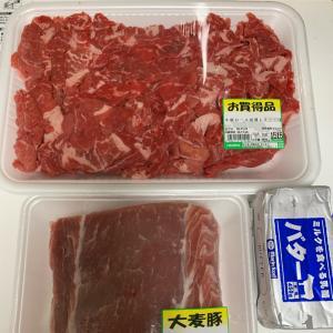 おうちごはん。1キロ牛肉買ってみた@業スー