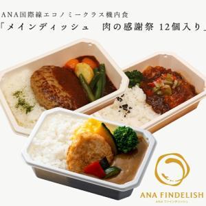 ANA国際線機内食が食べられる?