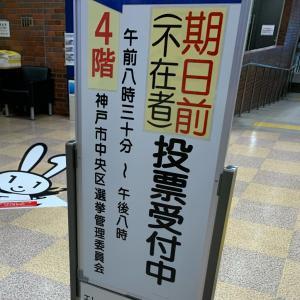 選挙では神戸市民ではないのね、、期日前投票しました。