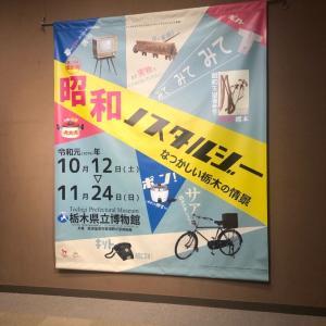 栃木県立博物館 企画展(^^)