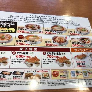 今日のランチ 幸楽苑のラーメンと餃子!