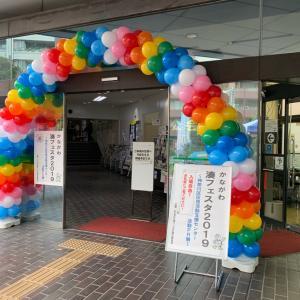 やりきりました!〜かながわ湊フェスタ2019〜