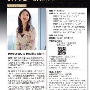 日本橋の夜活 占星術アロマテラピーで自分磨き