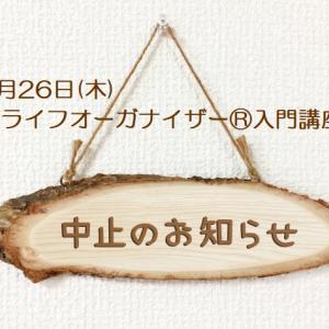 3月26日(木)開催のライフオーガナイザー🄬入門講座中止のお知らせ