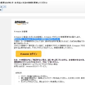 Amazonを騙るフィッシングメールが届きました ご注意ください!!