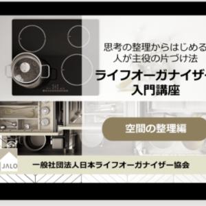 10月6日(水) 開催 ライフオーガナイザー®入門講座 ~空間の整理編~