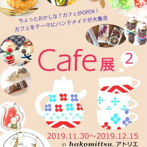"""明日11/30より!!大阪梅田「手作り雑貨店hakomitts""""カフェ展2""""」始まります♪"""