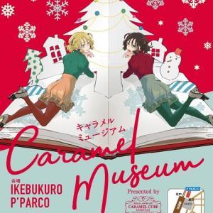 明日11/17より「冬のCARAMEL MUSEUM」が始まります♪…が!
