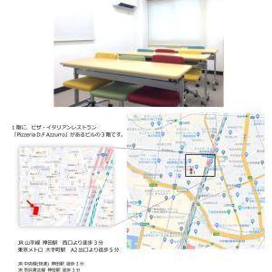 NEW!神田会場2/24開催 整理収納アドバイザー2級認定講座