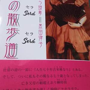 黒田律子さんの著書のご案内