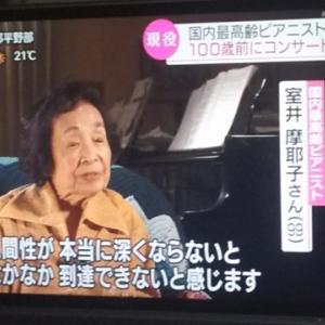 室井摩耶子ピアニスト