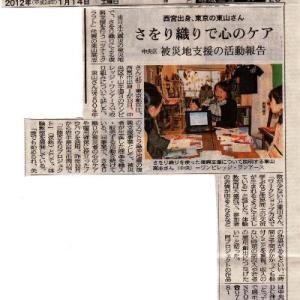 神戸新聞さんにいろいろ載せていただきました