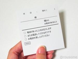 [販売] 電話伝言メモ(付箋タイプ)