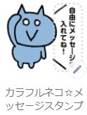 """LINEスタンプ """"カラフルネコ☆メッセージスタンプ"""""""