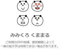 "LINE絵文字 ""みみくろ くままる"""