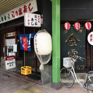 「日の出寿し食堂」のホウボウの天ぷらと金平牛蒡 @一宮