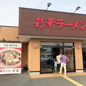 「彩華ラーメン本店」の彩華ラーメン生玉子入り @奈良県天理市