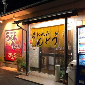 「太田屋 高見店」の味噌煮込みうどん @一宮市