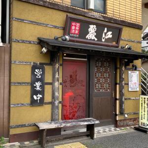 「麗江」の湯麺 @名古屋市西区上名古屋