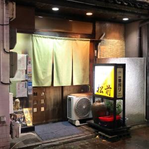 「すし 松前」の冬のおまかせコース @名古屋市西区栄生