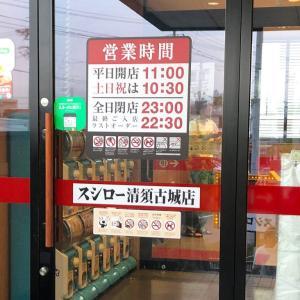 「スシロー清須古城店」の鯖さば味噌まぜそばとお寿司色々 @清須市西枇杷島