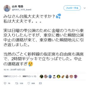 【AKB48】チーム8山本瑠香「日曜の公演の為金曜日に東京入りしたのに駅着いた瞬間公演中止の連絡が来て地元に引き返しました。中止の連絡遅すぎ」