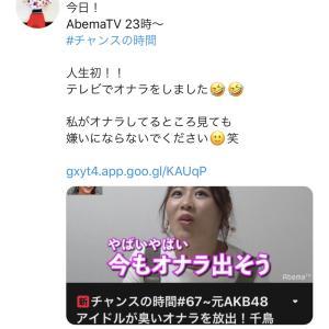 【悲報】元AKB48西野未姫がテレビで排泄・・・ 【オナラ】