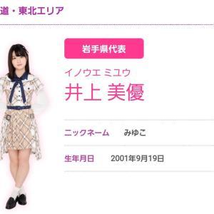 【朗報】AKB48チーム8新岩手代表・井上美優ちゃんの、ほっこりエピソードがメッチャ和む!!!!!