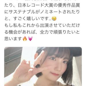 【悲報】AKB48矢作萌夏がNHK紅白歌合戦にも日本レコード大賞にも出場する気満々・・・