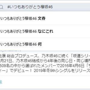 【朗報】文春に立ち向かえ!欅坂ファン考案「#いつもありがとう欅坂46」3時間でトレンド1位の快挙!!!