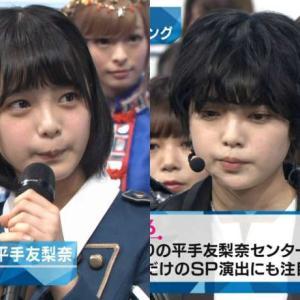 欅坂46平手友梨奈って元々はちゃんと女の子らしく可愛くしてたのに、どうしてこうなっちゃったの?