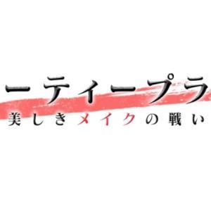 2020年1月6日放送「ビューティープライド」に指原莉乃が出演!!【元AKB48/元HKT48さっしー】